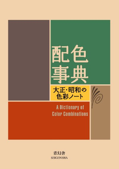 Best Books on Color Theory for Artists - A Dictionary Of Color Combinations